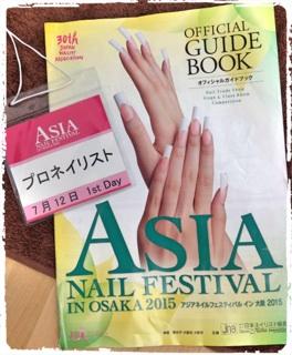 20150712アジアネイルフェスティバル②