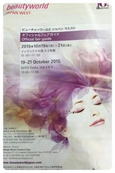 20151019 BWJ①